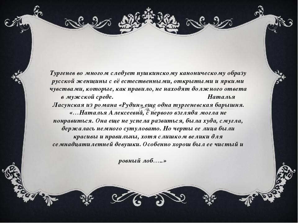Тургенев во многом следует пушкинскому каноническому образу русской женщины с...
