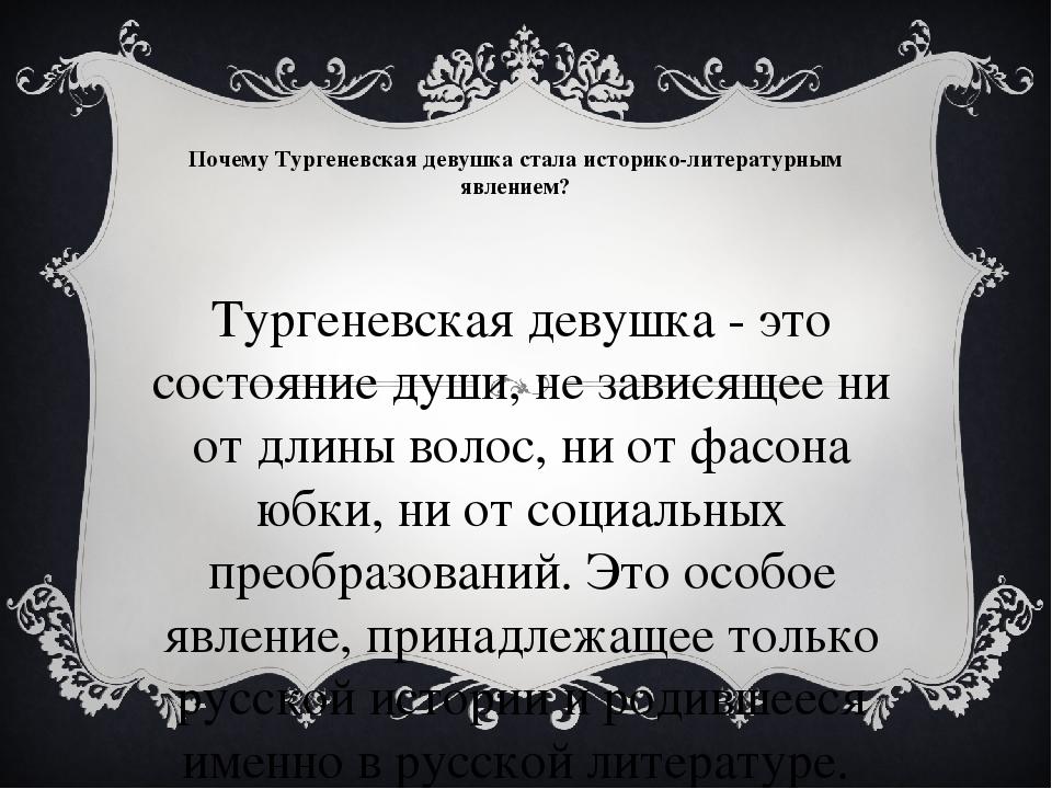Почему Тургеневская девушка стала историко-литературным явлением? Тургеневска...