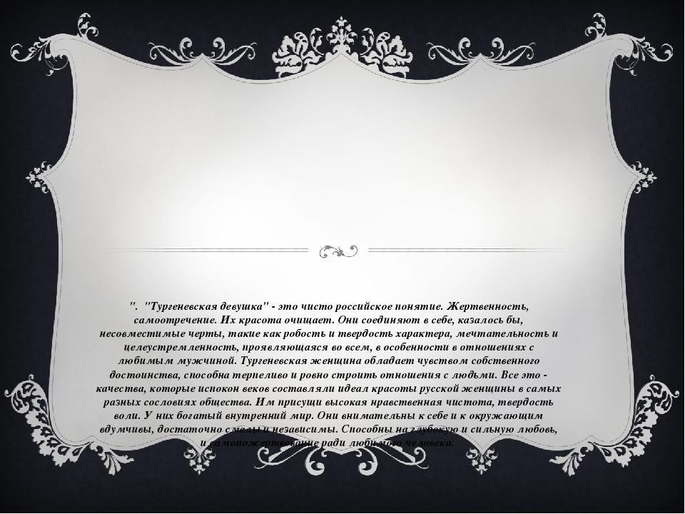 """"""". """"Тургеневская девушка"""" - это чисто российское понятие. Жертвенность, самоо..."""