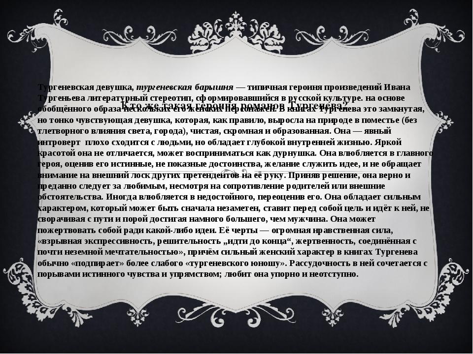 Кто же такая героиня романов Тургенева? Тургеневская девушка, тургеневская ба...