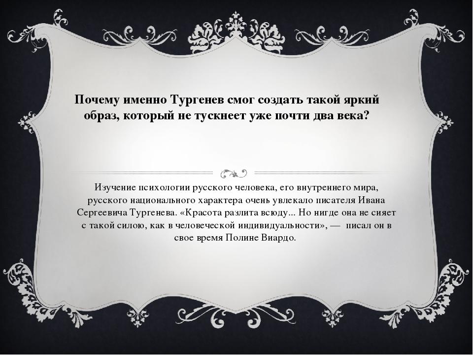Почему именно Тургенев смог создать такой яркий образ, который не тускнеет уж...