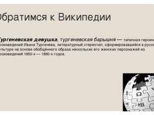 Обратимся к Википедии Тургеневская девушка, тургеневская барышня — типичная г