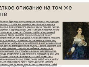 """Краткое описание на том же сайте """"В книгах Тургенева это замкнутая, но тонко"""