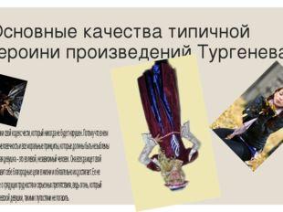 Основные качества типичной героини произведений Тургенева