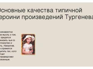 Основные качества типичной героини произведений Тургенева Ей ненавистна сама