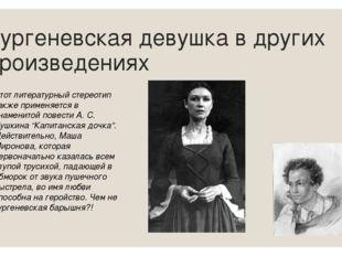 Тургеневская девушка в других произведениях Этот литературный стереотип также