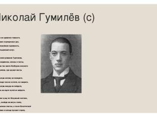 Николай Гумилёв (с) Мне не нравится томность Ваших скрещенных рук, И спокойна