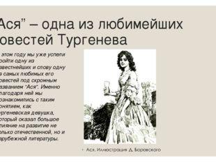 """""""Ася"""" – одна из любимейших повестей Тургенева В этом году мы уже успели пройт"""