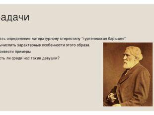 """Задачи дать определение литературному стереотипу """"тургеневская барышня"""" вычис"""