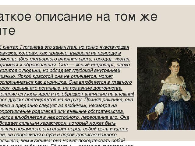 """Краткое описание на том же сайте """"В книгах Тургенева это замкнутая, но тонко..."""