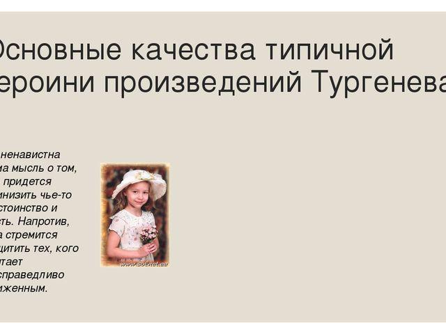 Основные качества типичной героини произведений Тургенева Ей ненавистна сама...
