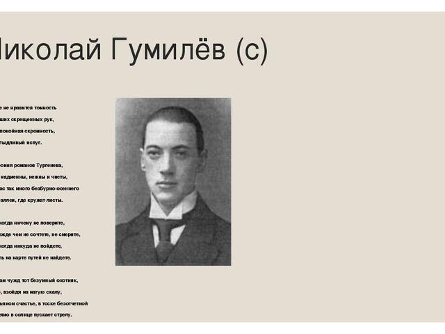Николай Гумилёв (с) Мне не нравится томность Ваших скрещенных рук, И спокойна...