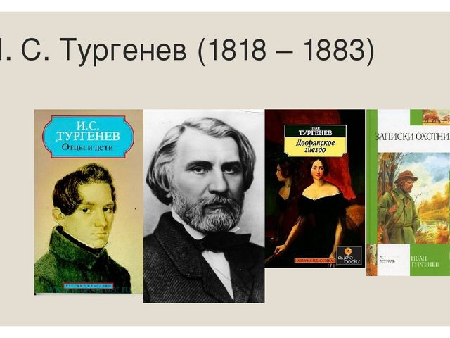 И. С. Тургенев (1818 – 1883)