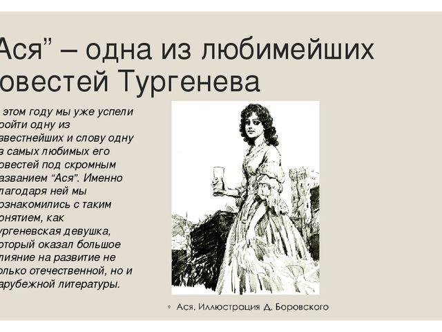 """""""Ася"""" – одна из любимейших повестей Тургенева В этом году мы уже успели пройт..."""