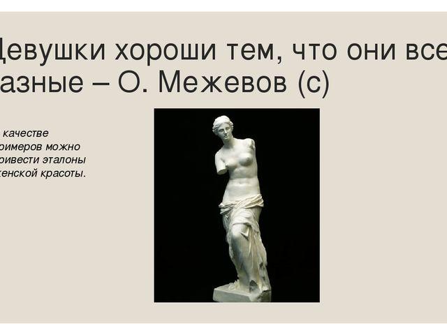 Девушки хороши тем, что они все разные – О. Межевов (с) В качестве примеров м...