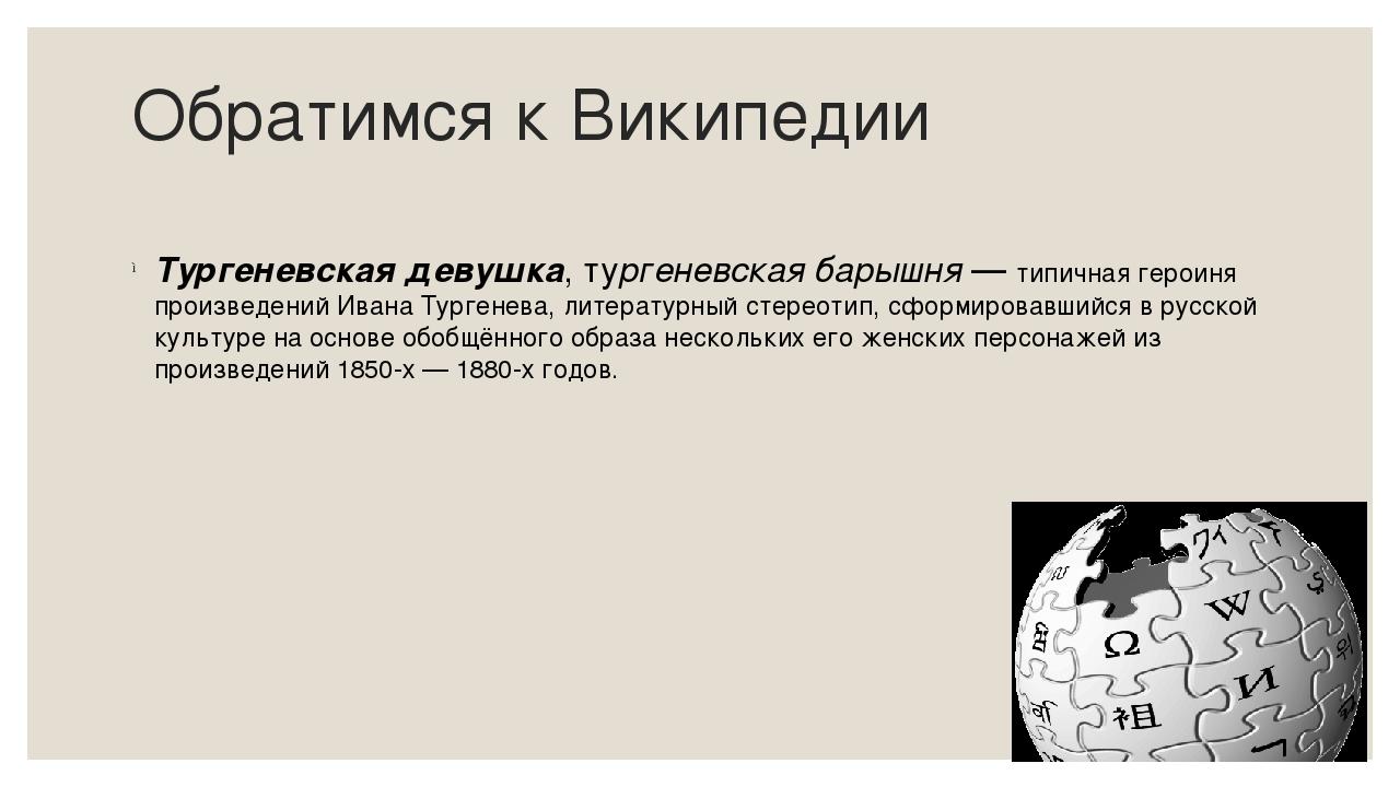 Обратимся к Википедии Тургеневская девушка, тургеневская барышня — типичная г...