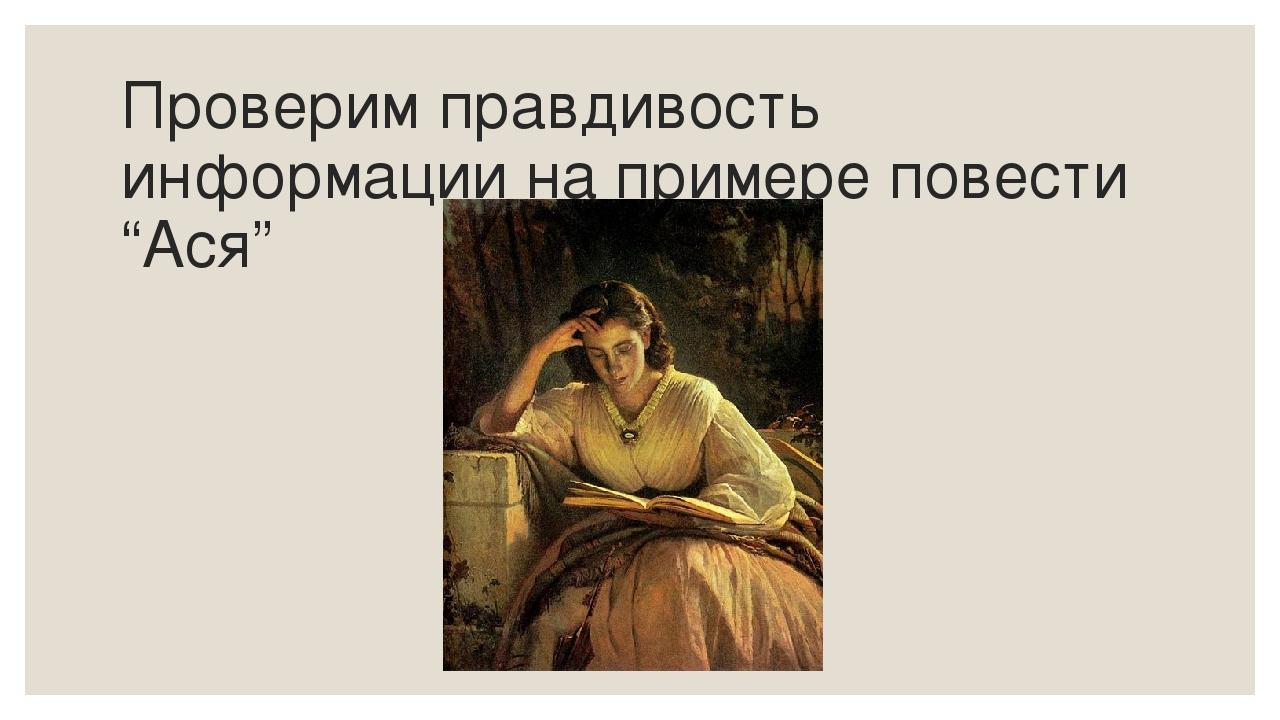 """Проверим правдивость информации на примере повести """"Ася"""""""