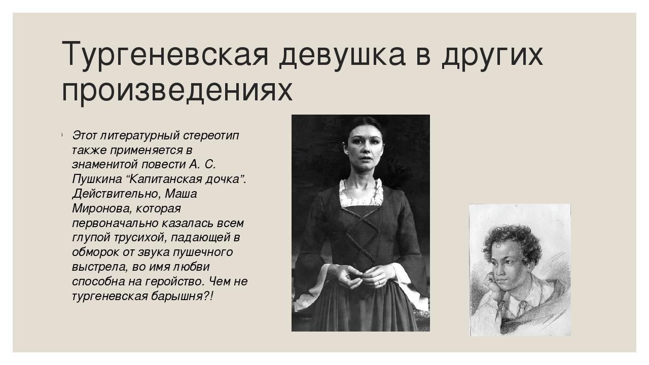 Тургеневская девушка в других произведениях Этот литературный стереотип также...