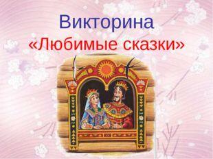 Викторина «Любимые сказки»
