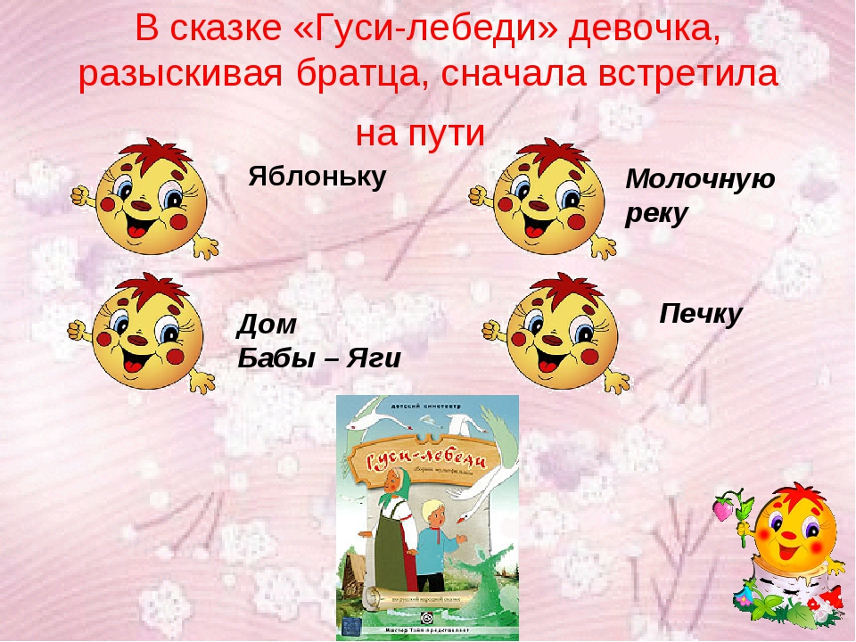 В сказке «Гуси-лебеди» девочка, разыскивая братца, сначала встретила на пути