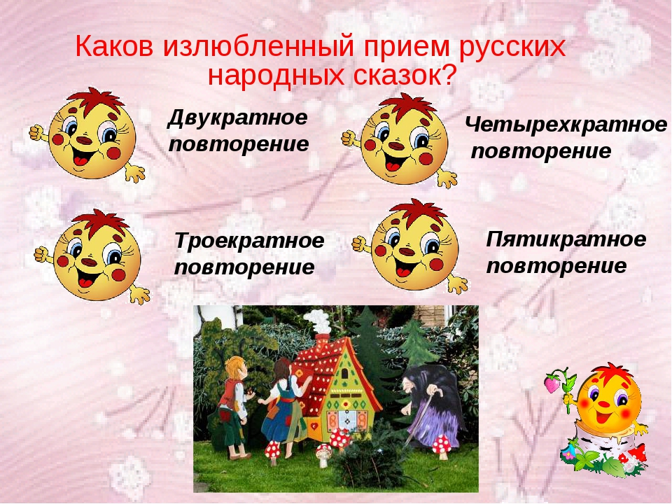 Каков излюбленный прием русских народных сказок?