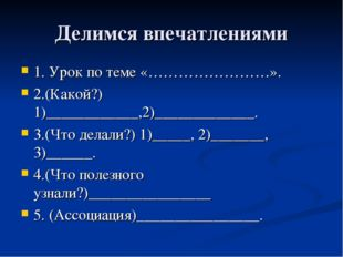 Делимся впечатлениями 1. Урок по теме «……………………». 2.(Какой?) 1)____________,2