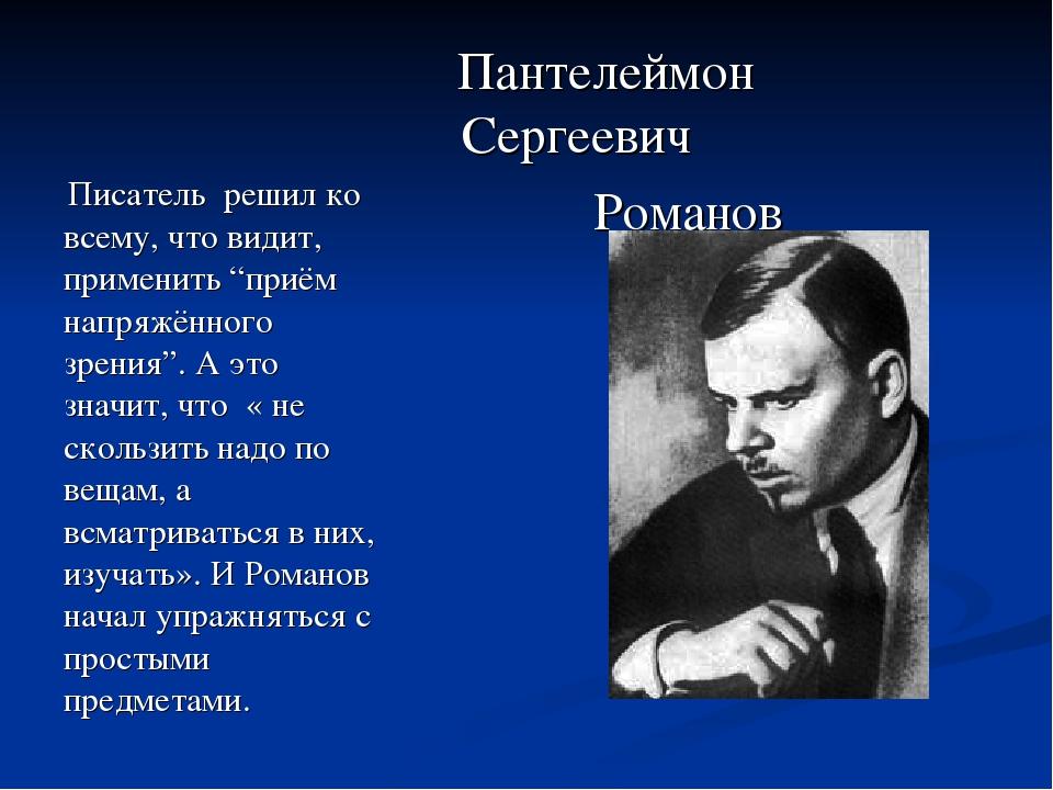 Пантелеймон Сергеевич Романов Писатель решил ко всему, что видит, применить...