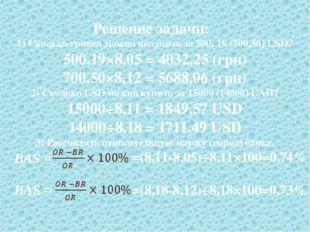 Решение задачи: 1) Сколько гривен можно получить за 500, 19 (700,50) USD? 50