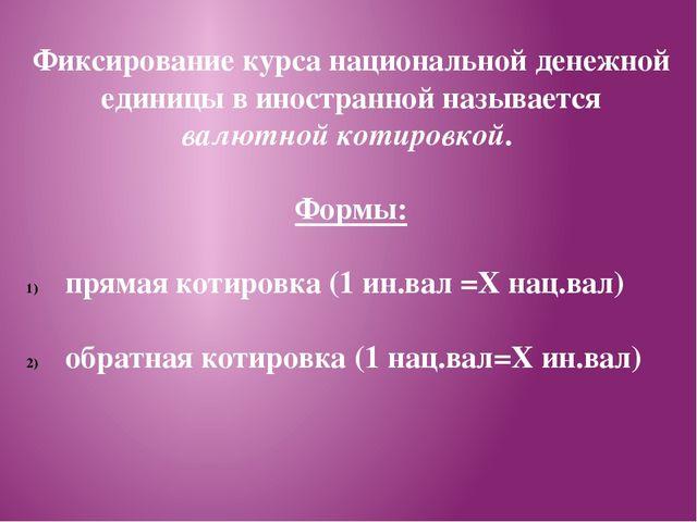 Фиксирование курса национальной денежной единицы в иностранной называется вал...
