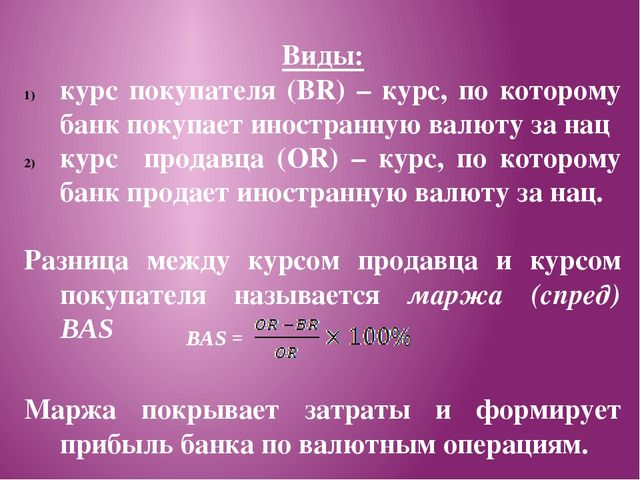 Виды: курс покупателя (BR) – курс, по которому банк покупает иностранную валю...