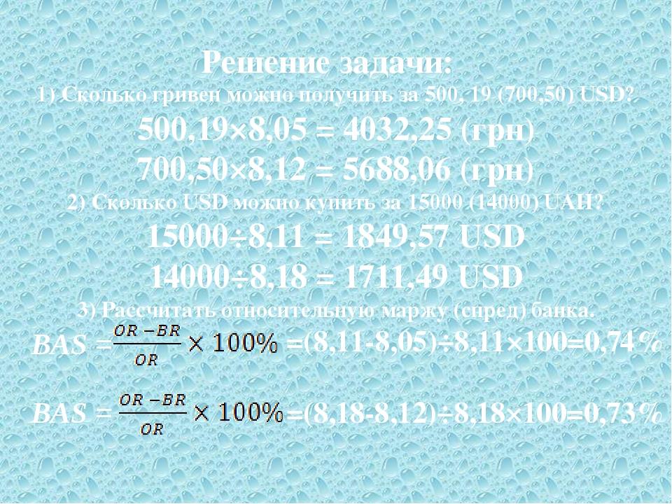 Решение задачи: 1) Сколько гривен можно получить за 500, 19 (700,50) USD? 50...