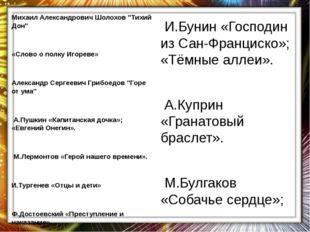 "Михаил Александрович Шолохов ""Тихий Дон""  «Слово о полку Игореве»  Александ"