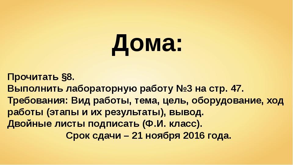 Дома: Прочитать §8. Выполнить лабораторную работу №3 на стр. 47. Требования:...