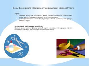 Цель: формировать навыки конструирования из цветной бумаги