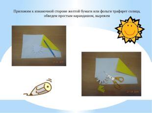 Приложим к изнаночной стороне желтой бумаги или фольги трафарет солнца, обвед