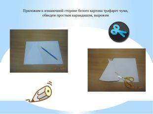 Приложим к изнаночной стороне белого картона трафарет чума, обведем простым к