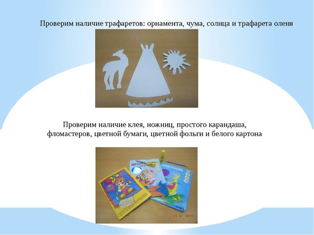 Проверим наличие трафаретов: орнамента, чума, солнца и трафарета оленя Провер...