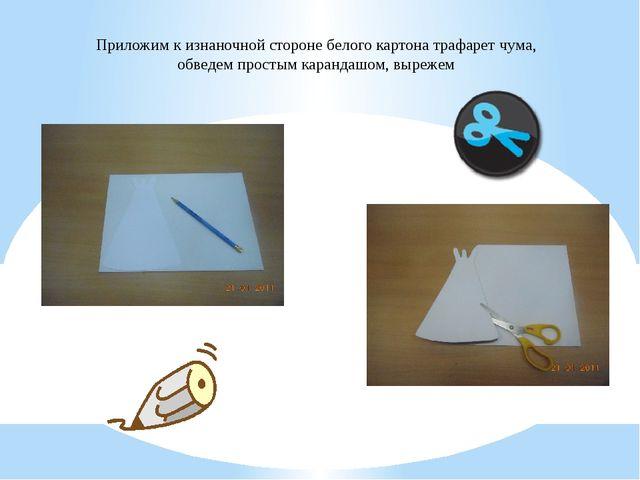 Приложим к изнаночной стороне белого картона трафарет чума, обведем простым к...