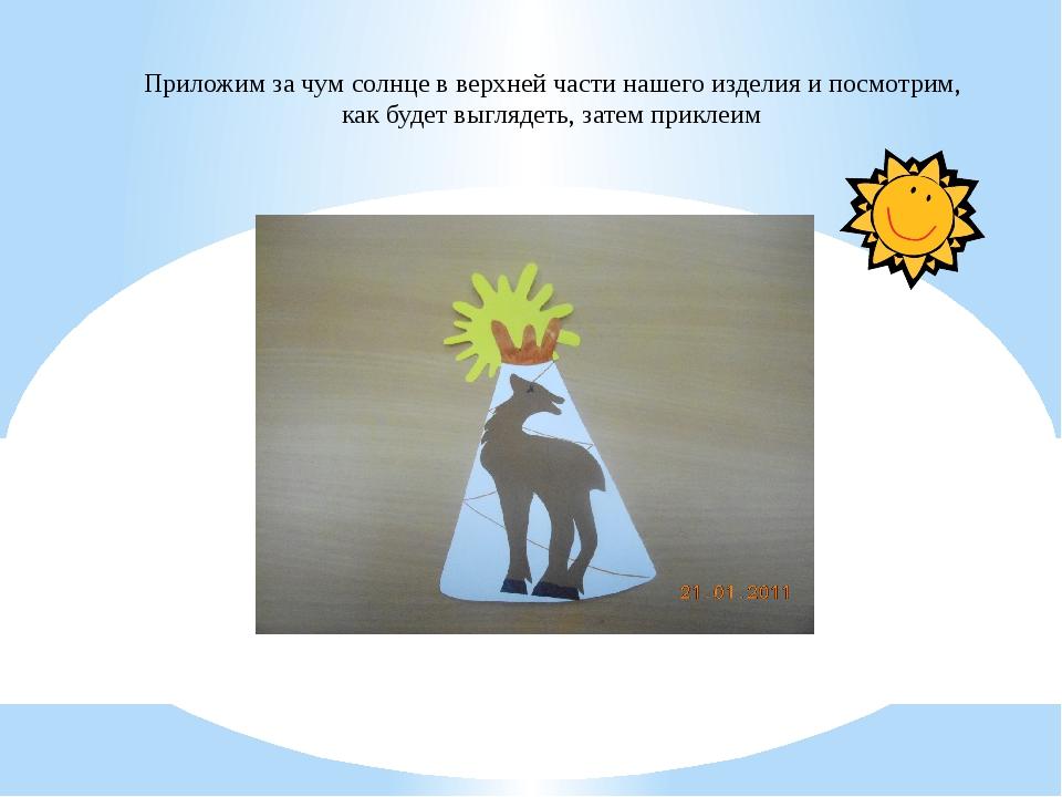 Приложим за чум солнце в верхней части нашего изделия и посмотрим, как будет...