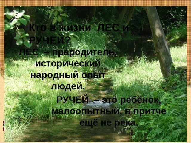 Кто в жизни ЛЕС и РУЧЕЙ? ЛЕС – прародитель, исторический народный опыт людей...