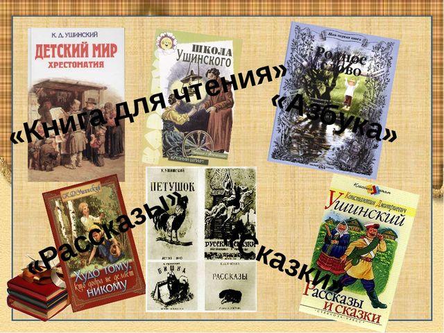 «Книга для чтения» «Азбука» «Рассказы» «Сказки»