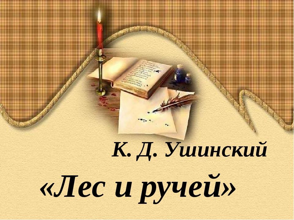 «Лес и ручей» К. Д. Ушинский