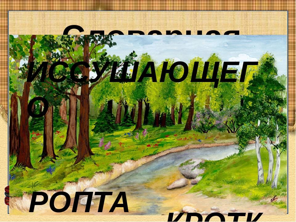 Словарная работа ИССУШАЮЩЕГО РОПТАЛ КРОТКО