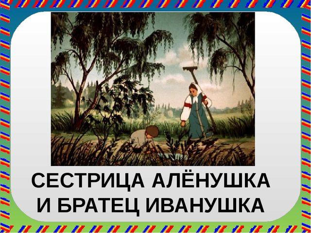 Город «Русский язык»