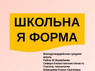 ШКОЛЬНАЯ ФОРМА Молодогвардейская средняя школа Район М.Жумабаева Северо-Казах