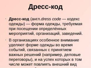 Дресс-код(англ.dress code— кодекс одежды)— формаодежды, требуемая при по