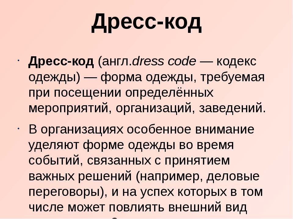Дресс-код(англ.dress code— кодекс одежды)— формаодежды, требуемая при по...