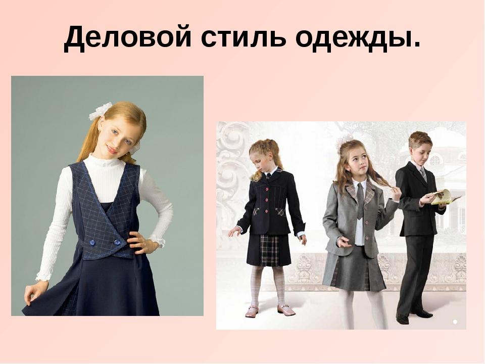 Деловой стиль одежды.
