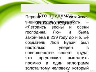 Кто придумал энциклопедию? Первая китайская энциклопедия называлась – «Летоп