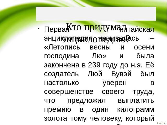 Кто придумал энциклопедию? Первая китайская энциклопедия называлась – «Летоп...
